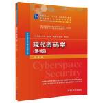 现代密码学(第4版)