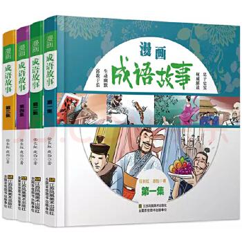 漫画成语故事:简读漫画学成语(套装全4册)[7-14岁]
