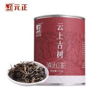 【买一送一】元正传统滇红古树红茶云南凤庆大叶种滇红特级茶叶罐装150g
