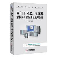 西门子PLC 变频器 触摸屏工程应用及故障诊断 S7-300/400PLC教程书籍 STEP 7软件使用教程 PLC编