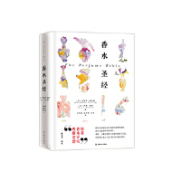 香水 [英]乔瑟芬・芙尔蕾,洛娜・麦凯 王莉娜 彭秀芬、刘 9787532166077 上海文艺出版社 新华书店 品质