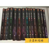 【旧书二手书9成新】银河帝国(1-13、15)全15册缺第14册(共十四本合售)/艾萨克