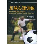 足球心理训练/运动心理学系列 (英)贝斯威克(Beswick,B.),张忠秋 9787501950218 中国轻工业出