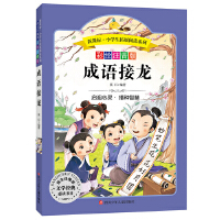 成语接龙:语文新课标 小学生必读丛书 无障碍阅读 彩绘注音版