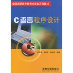 C语言程序设计――全国高职高专教育计算机系列教材
