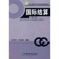【二手旧书9成新正版现货】国际结算苏宗祥,张林森9787504924735中国金融出版社