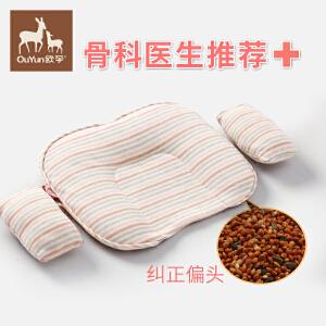 欧孕婴儿枕头0-1岁新生儿定型枕防偏头纠正矫正夏季宝宝3个月6初生睡