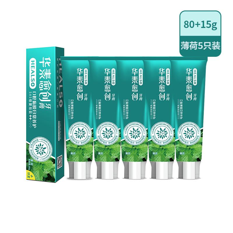 华素愈创日常养护加量装牙膏(薄荷香型)(80g+15g)5只装 当当自营 清新口气 清爽薄荷