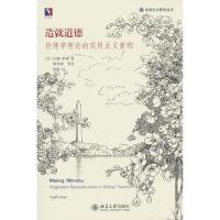 造就道德:伦理学理论的实用主义重构 (美)托德・莱肯,陶秀�H ,张弛 校 北京大学出版社