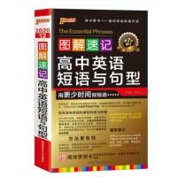 2020版绿卡图书 pass图解速记12 高中英语短语与句型 第7次修订