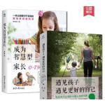 (2册套装)正版 遇见孩子,遇见更好的自己+成为智慧型家长 育儿书陪伴,才是对孩子最长情的告白0-12岁亲子家教育儿书