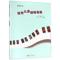 世界儿童钢琴名曲100首 9787103055731 唐丽娟 人民音乐出版社 新华书店 正品保障