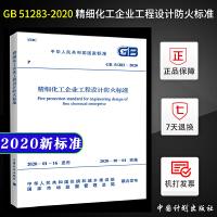 正版国标 2020年新规范 GB51283-2020 精细化工企业工程设计防火标准 中国工程建设标准化协会化工分会编 中