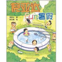 倪亚达FUN暑假(倪亚达很不屑)两册袁哲生中国社会科学出版社