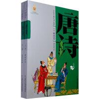 中国古典文学名著:唐诗(白话美绘版)(上下卷)(全二卷)