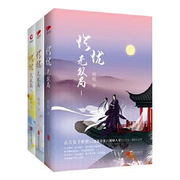 珍珑·无双局(全三册)