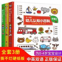 *0-4岁幼儿认知小百科全套3册 中英双语英文绘本图书宝宝幼儿童绘本0-1-2-3岁情商启蒙早教看图说话识字撕不烂睡前故事