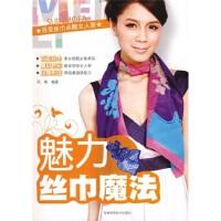 【JP】魅力丝巾魔法 凤梅 吉林科学技术出版社 9787538441161