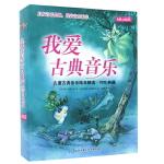 我爱古典音乐(附光盘共6册)(精)