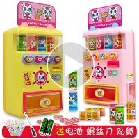 自动售货机仿真会说话玩具儿童过家家饮料贩卖机声光男孩女售卖机