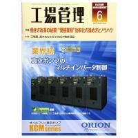 进口原版年刊订阅 工场管理 商业管理杂志 日本日文原版 年订12期