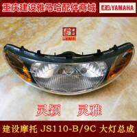 建设摩托车配件JS110-B/9C 灵颖 灵雅 大灯壳 大灯罩 仪表壳灯箱
