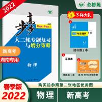 2020步步高大二轮专题复习与增分策略物理新高考 北京天津山东海南高三