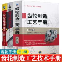 齿轮制造工艺手册+齿轮精度与检测技术手册+齿轮热处理手册 齿轮制造工艺技术书籍 齿轮结构构造 机械加工制造 齿轮书籍 齿