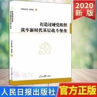 打造过硬党组织 筑牢新时代基层战斗堡垒(2020)人民日报出版社 基层党组织工作指导实践手册