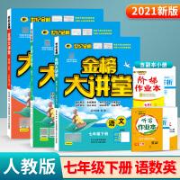 世纪金榜金榜大讲堂七年级下册语文数学英语人教版部编版2021新版