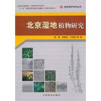 北京湿地植物研究