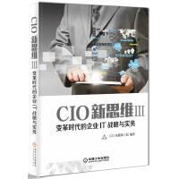 CIO新思维III 变革时代的企业IT战略与实务