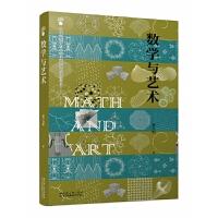 数学与艺术 江苏人民