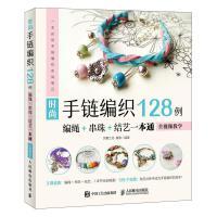 人民邮电:时尚手链编织128例 编绳 串珠 结艺一本通 全视频教学
