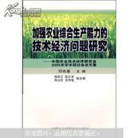 【旧书二手书9成新】加强农业综合生产能力的技术经济问题研究 :中国农业技术经济研