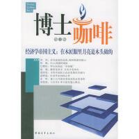 【二手旧书9成新】博士咖啡 第3辑钟伟等9787500654292中国青年出版社