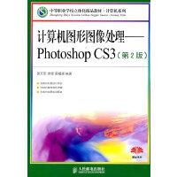 CBS-计算机图形图像处理--Photoshop CS3(第2版) 人民邮电出版社 9787115231468