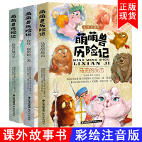 萌萌兽历险记注音版全套3册 小学生一二三年级课外推荐书你好崭新的1-2-3年级 6-7-9-10周岁孩子成长性格培养儿