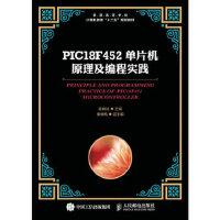 【旧书二手书8成新】 PIC18F452单片机原理及编程实践 陈育斌 人民邮电出版社 9787115416353