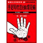 健康系列:手足耳疗法扫除常见病 张媛著 中华工商联合出版社有限责任公司 9787802499195