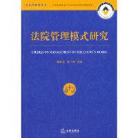 法院管理模式研究 谭世贵,梁三利 法律出版社 9787511815156