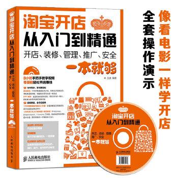 淘宝开店(pdf+txt+epub+azw3+mobi电子书在线阅读下载)