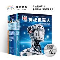 """德国少年儿童百科知识全书《什么是什么・珍藏版》第一辑(10册,引进德国知名科普品牌""""WAS IST WAS"""",畅销全球"""