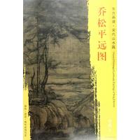 东方画谱・宋代山水画菁华高清摹本・乔松平远图