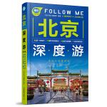 北京深度游Follow Me(第2版)