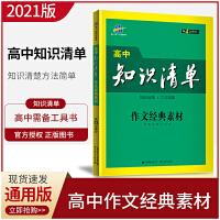 2021版曲一线科学备考高中知识清单作文经典素材第4次修订高考复习资料高中知识大全教辅书