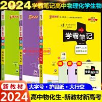 学霸笔记高中物理化学生物3本新教材版2022版学霸笔记绿卡pass图书高考辅导书籍高一高二高三复习资料