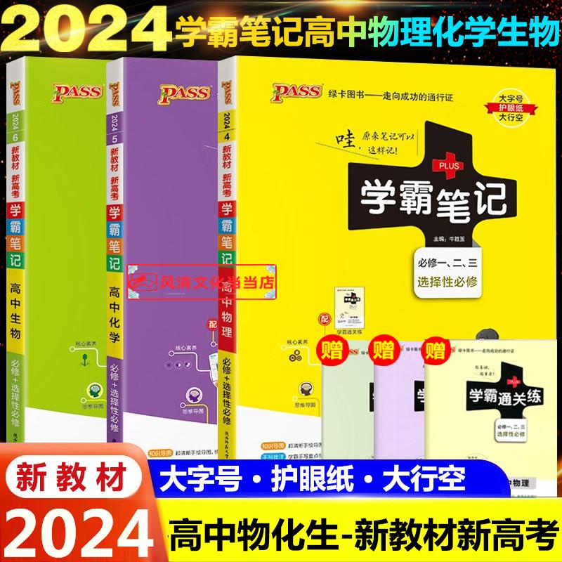 学霸笔记高中物理化学生物全3本2020版高中理化生高中理科全套通用版 学霸笔记高中