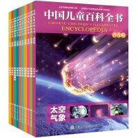 中国儿童百科全书全10册少年大英宇宙太空动物地理植物恐龙世界大百科十万个为什么小学生课外书6-7-8