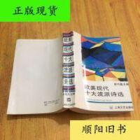 【二手旧书9成新】欧美现代十大流派诗选 /袁可嘉 上海文艺出版社
